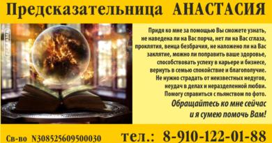 Предсказательница Анастасия в Выксе