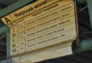 Расписание автобусов округа Выкса