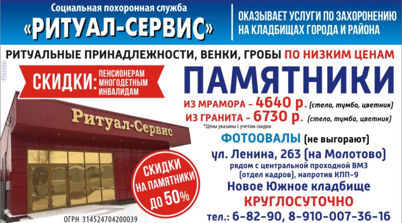 Социальная похоронная служба «РИТУАЛ-СЕРВИС» в Выксе