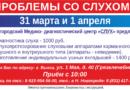 Нижегородский Медико-диагностический центр «СЛУХ» в Выксе