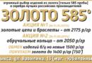 Магазин «ЗОЛОТО» в Выксе