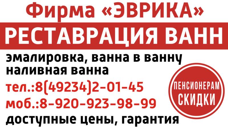 Фирма «Эврика» Реставрация ванн в Выксе