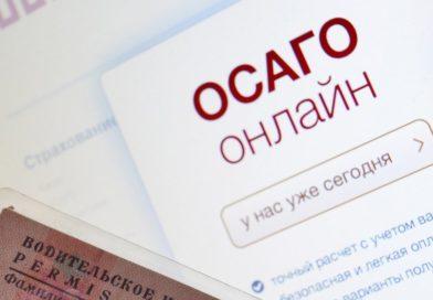 О нововведениях на рынке ОСАГО в Выксе
