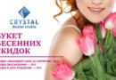 Букет весенних скидок в «КРИСТАЛ ДЕНТАЛ СТУДИО»