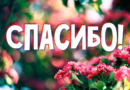 Свежая Газета открыла новую рубрику «СПАСИБО!»