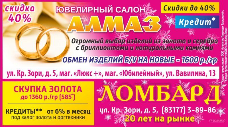 Ювелирный салон Алмаз предлагает изделия из золота и серебра