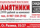 Социальный магазин «Памятники» в Выксе