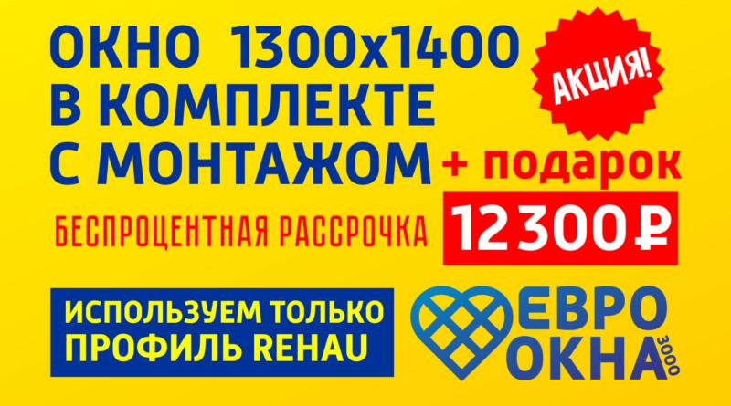 ЕВРООКНА 3000 в Выксе АКЦИЯ: ПЛАСТИКОВОЕ ОКНО С МОНТАЖОМ — 12300 РУБЛЕЙ