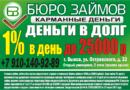 БЮРО ЗАЙМОВ в Выксе