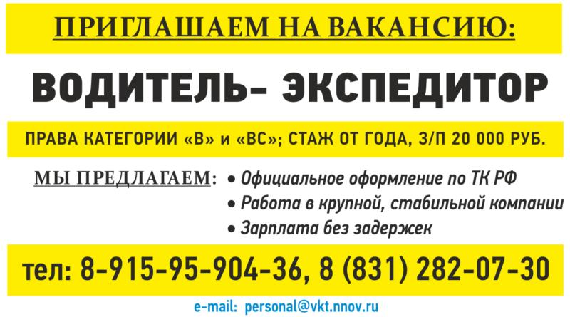 Работа водителем экспедитором экспедитором в Москве