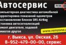 Автосервис Ремзона в Выксе