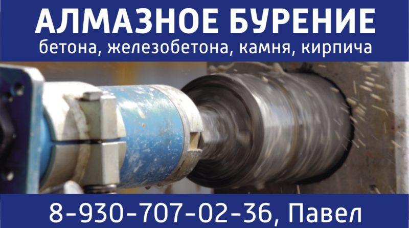 Алмазное бурение бетона в Выксе
