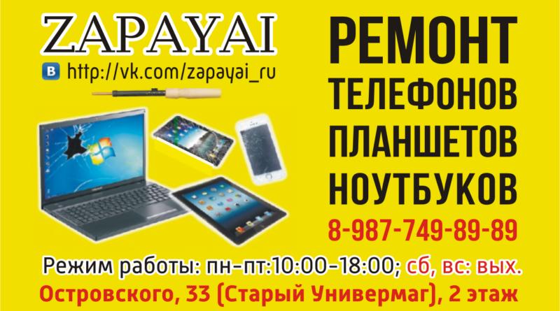 Ремонт телефонов, планшетов и ноутбуков в Выксе