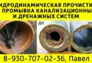 Прочистка и промывка дренажных систем в Выксе