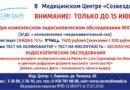 СКИДКИ в Медицинском Центре «Созвездие», г. Павлово