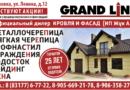Официальный дилер Grand Line в Выксе