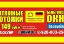 «Арт Олимп» натяжные потолки и пластиковые окна в Выксе