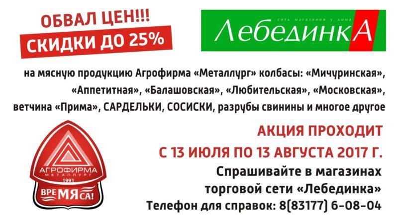 Скидки до 25% в магазине «Лебединка»