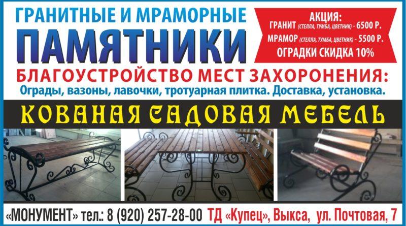 Памятники «Монумент в Выксе»