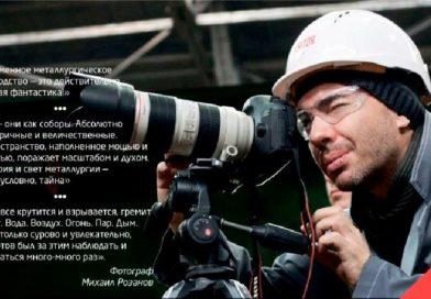 Открытие выставки фотохудожника М. Розанова «МЕТАЛЛУРГИЯ: ТАЙНА ГЕОМЕТРИИ И СВЕТА»