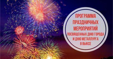 Программа праздничных мероприятий, посвященных Дню города и Дню металлурга, в Выксе