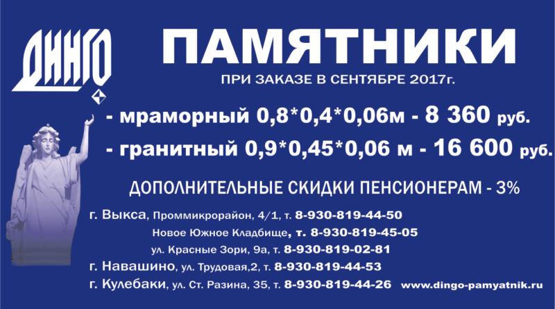 ПАМЯТНИКИ «ДИНГО» в Выксе, Навашино, Кулебаках