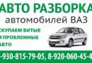 Авторазборка автомобилей ВАЗ