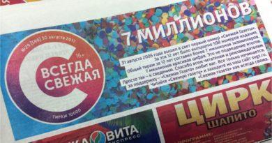 Свежая Газета — 7 миллионов экземпляров