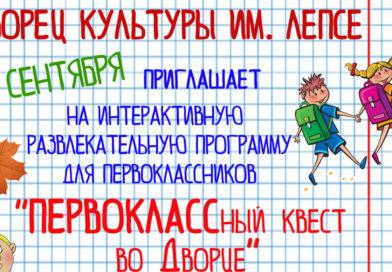 ПЕРВОКЛАССный квест для школьников