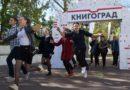 Всероссийский фестиваль «Книгоград. Архитектура интеллекта»  прошел в Выксе