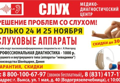 МЕДИКО-ДИАГНОСТИЧЕСКИЙ ЦЕНТР «СЛУХ» в Выксе