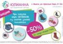 Ортопедические центры «Юлиана» скидки до 50%
