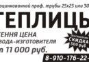 ТЕПЛИЦЫ из оцинкованной проф. трубы
