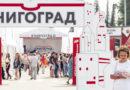 Программа фестиваля «Книгоград. Архитектура интеллекта»*  г. Выкса, площадь Металлургов  22.09.2017