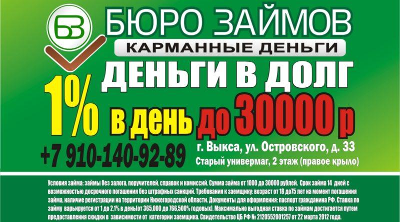 Бюро Займов