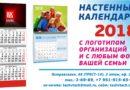 Настенные календари 2018