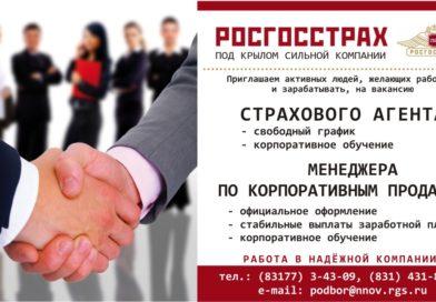 РОСГОССТРАХ: приглашаем активных людей, желающих работать и зарабатывать