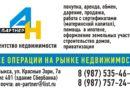 Агентство недвижимости «ПАРТНЕР»
