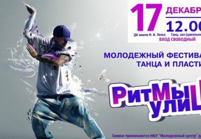 РИТМЫ УЛИЦ-2017