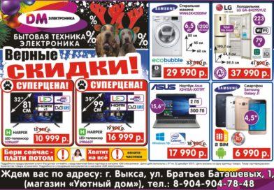 Большие скидки в магазине ДМ ЭЛЕКТРОНИКА