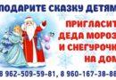 Пригласите Деда Мороза и Снегурочку на дом!