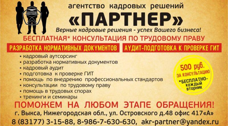 Агентство кадровых решений «ПАРТНЕР»