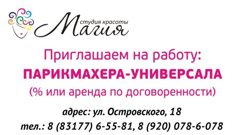 Студия красоты «Магия» приглашаетна работу: парикмахера-универсала