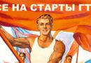 Центр тестирования ГТО приглашает всех желающих выполнить нормативы ГТО 20 января в ФОКе «Олимп»