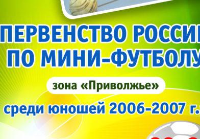 23-25 ФЕВРАЛЯ ПЕРВЕНСТВО РОССИИ ПО МИНИ-ФУТБОЛУ