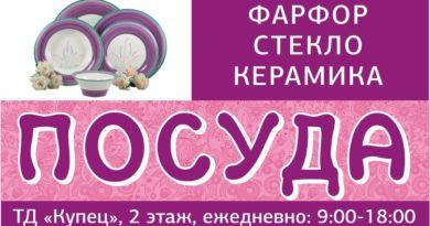 Большой выбор фарфора, стекла, керамики в магазине «ПОСУДА»