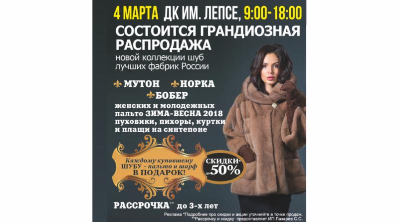 4 марта в ДК Лепсе грандиозная распродажа новой коллекции шуб