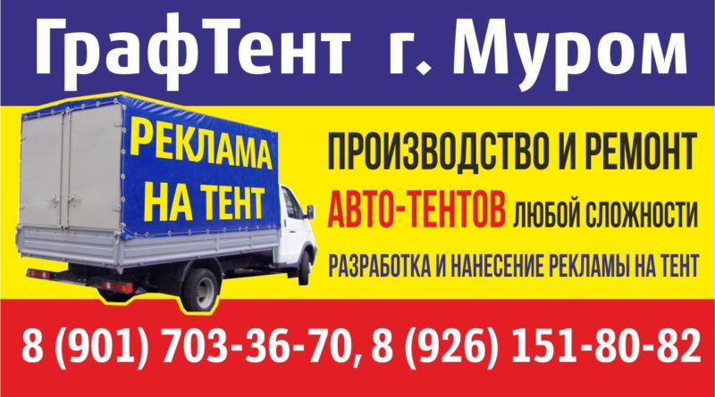 ГРАФТЕНТ г. Муром