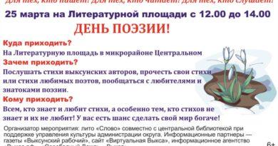 В Выксе  на Литературной площади ДЕНЬ ПОЭЗИИ