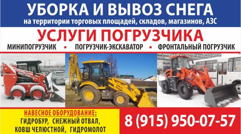 Уборка и вывоз снега, услуги погрузчика